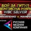 Екатеринбург: Михайленко – Манучи, Чупраков – Тлатлик, Штырков – Монсон
