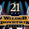Непокоренный Александр Поветкин встретится с Уайлдером 16 мая