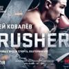 Сергей Ковалев и Айзек Чилемба в проморолике телеканала HBO