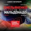 Прямая трансляция: Федор Емельяненко – Фабио Мальдонадо