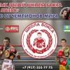 Школа бокса им. В. П. Агеева откроется в Истре