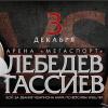 Лебедев – Гассиев, а также Кудряшов, Чахкиев, Папин, Кодзоев и Егоров