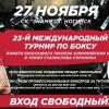 Боксерский турнир памяти Станислава Сорокина пройдет  в Ногинске 27 ноября