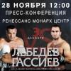 Денис Лебедев и Мурат Гассиев встретятся на пресс-конференции в Москве