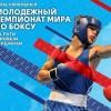 Прямая трансляция финала: Молодёжный Чемпионат Мира – 2016 по боксу в Санкт-Петербурге