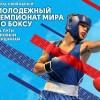 Прямая трансляция: Молодёжный Чемпионат Мира – 2016 по боксу в Санкт-Петербурге