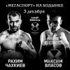Рахим Чахкиев будет драться с Максимом Власовым 3 декабря