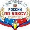 Чемпионат России по боксу среди мужчин стартовал в Оренбурге