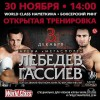 Прямая трансляция открытой тренировки: Денис Лебедев и Мурат Гассиев
