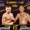 Дмитрий Михайленко и Евгений Чупраков побеждают в Екатеринбурге