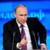 Прямая трансляция: Пресс-конференция Президента РФ Владимира Путина