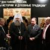 Выставка икон открылась в Госдуме РФ