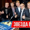 Национальная премия «Звезда бокса» пройдет в «Golden Palace»