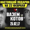 Бокс в Воронеже: Прямая трансляция боксерского шоу