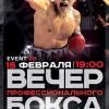 Вечер бокса состоится 15 февраля в Москве