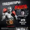 25 марта в Анапе состоится боксерское шоу «Гладиаторы Ринга»