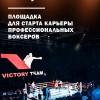 Промоутерская компания запускает боксерский проект