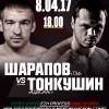 Боксер Андрей Князев выйдет на ринг в Воронеже