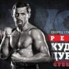 Реванш Дмитрий Кудряшов – Оланреваджу Дуродола состоится 20 мая