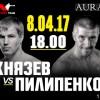 Андрей Князев проверит себя в бою с Пилипенко в Воронеже