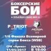 Прямая трансляция: Михаил Алоян – Ядер Кардоза, (WSB) Patriot Boxing Team – Astana Arlans