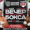 Максим Власов против танзанийца, Байсангуров против Питернова