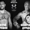 Оланреваджу Дуродола: Это будет непростой бой для Дмитрия Кудряшова