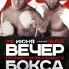 Максим Власов нокаутировал Мусу Ажибу в третьем раунде