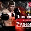 Александр Поветкин ответил на вопросы перед боем с Руденко