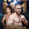 Сергей Харитонов уничтожил Рамо Сокуджу за 40 секунд