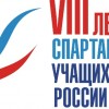 Петербургские боксеры победили на Всероссийской Спартакиаде Учащихся