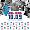 День ветеранов бокса пройдет 10 сентября в Москве