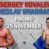Сергей Ковалев расстался со своим тренером и встретится с Шабранским