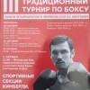 Турнир по боксу памяти Олега Коротаева состоялся в Москве