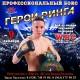 Профессиональный бокс: прямая трансляция из Ингушетии
