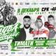 Миша Алоян и Федор Чудинов побеждают в Кемерово