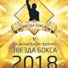 """12 февраля в Москве состоится V Национальная премия """"Звезда бокса"""""""