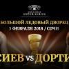 Прямая трансляция: Мурат Гассиев – Юниер Дортикос
