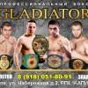 Вечер профессионального бокса состоится 17 марта в Анапе