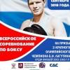 Турнир по боксу на призы Бориса Лагутина в Москве