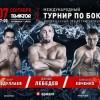 Прямая трансляция: Денис Лебедев – Хизни Алтункая, Заур Абдуллаев – Генри Ланди