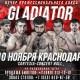 В Краснодаре состоится большой вечер профессионального бокса