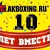 10-летний юбилей боксерского портала AKBOXING.RU!