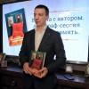 Александр Колесников представил книгу «Как стать чемпионом, лежа на диване»