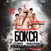 Профессиональные боксеры Санкт-Петербурга проведут домашний турнир