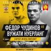 Федор Чудинов проведет бой с Вужати Нуерлангом 23 марта в Серпухове