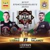 В Грозном состоится боксерский вечер «Время Легенд»