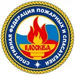 Спортивная Федерация пожарных и спасателей