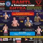 Битва в Электростали - 5