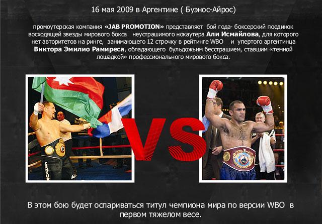 Бой за титул чемпиона Мира по версии WBO